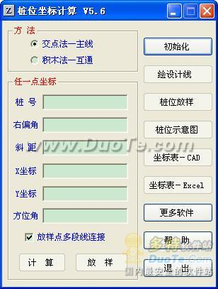 桥梁桩位坐标计算程序下载