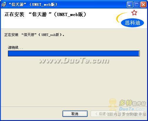 信天游(U.NET_web)下载
