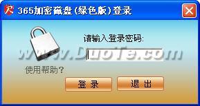 365加密磁盘100M绿色版下载