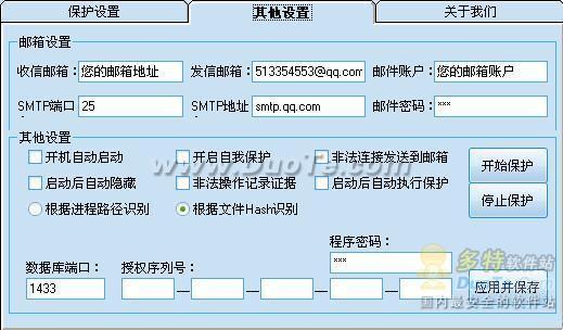 计费系统防改账数据库保护系统下载