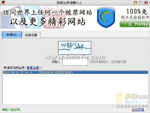 悠游QQ申请器下载