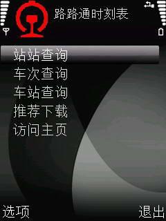 路路通时刻表 for S60V3下载