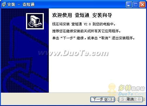 壹短通企业短信软件下载