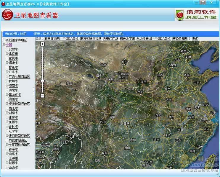 卫星地图查看器下载