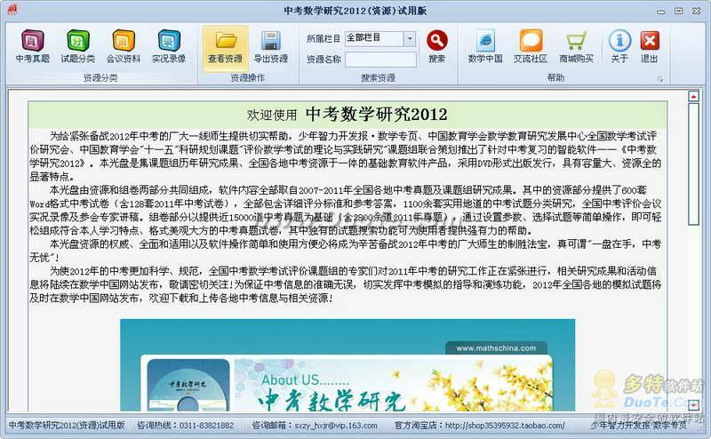 中考数学研究2012下载