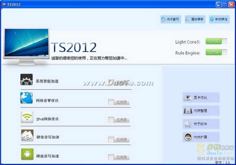 TS2012下载