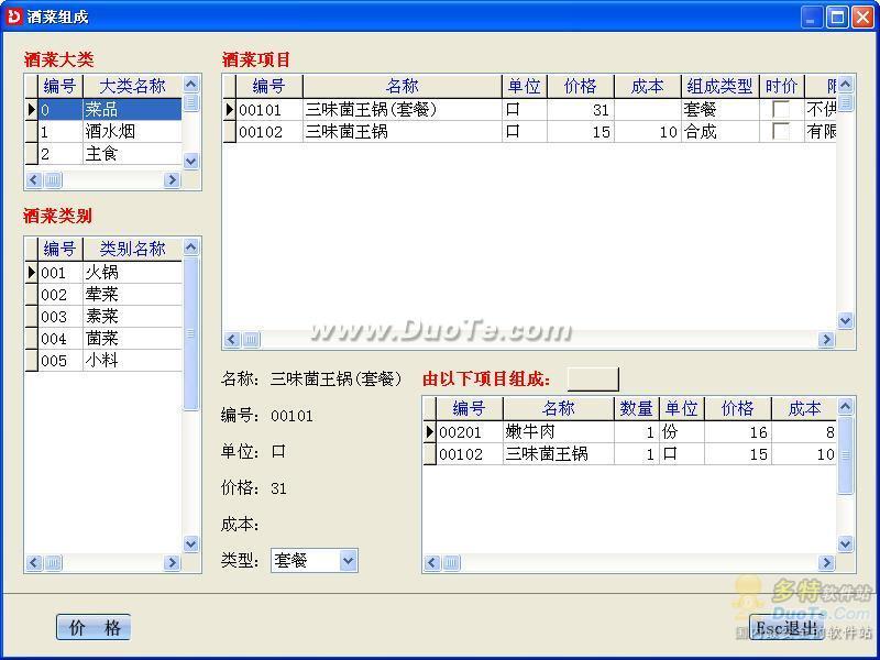 重庆苏大姐老火锅餐饮管理软件下载