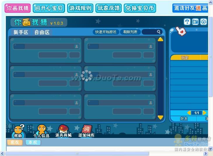 人人游戏助手下载