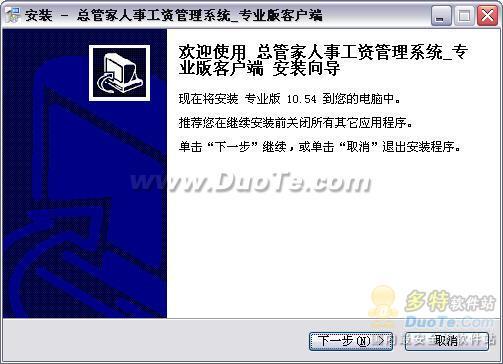 大管家通用人事工资管理系统下载