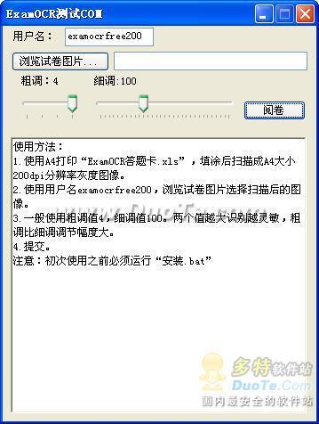 ExamOCR阅卷免费接口软件下载