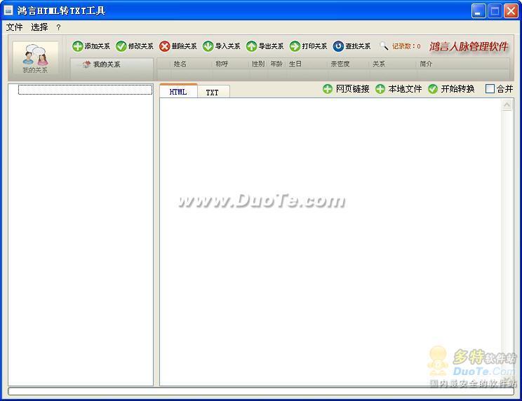 鸿言HTML转TXT工具下载