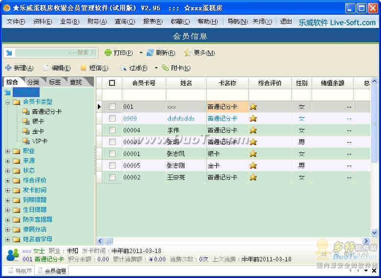 乐威蛋糕房管理软件下载