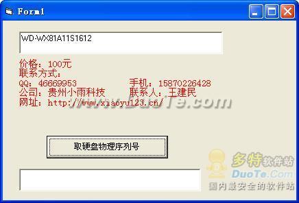 获取硬盘物理序列号的控件下载