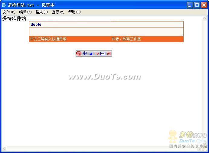中文三码输入法下载