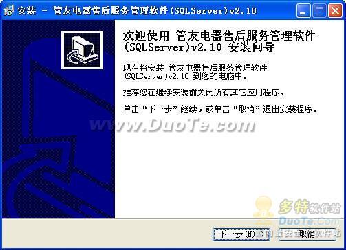 管友电器售后服务管理软件下载