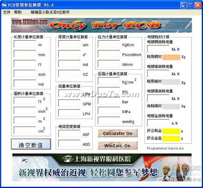 PCB单位换算程序下载