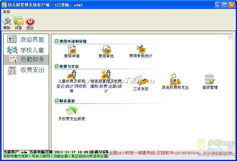 智慧树幼儿园财务后勤软件下载