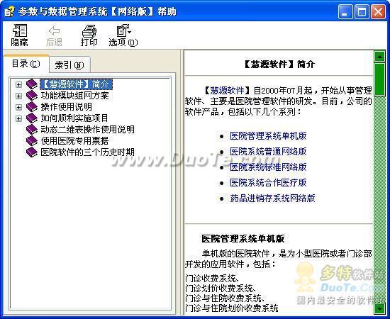 慧源医院软件普通网络版-参数与数据管理系统下载