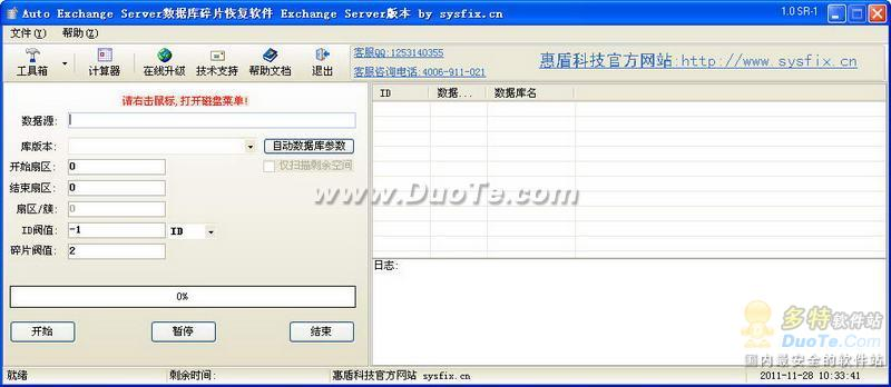Auto Exchange Server数据库碎片恢复软件下载