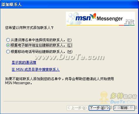 MSN Messenger下载