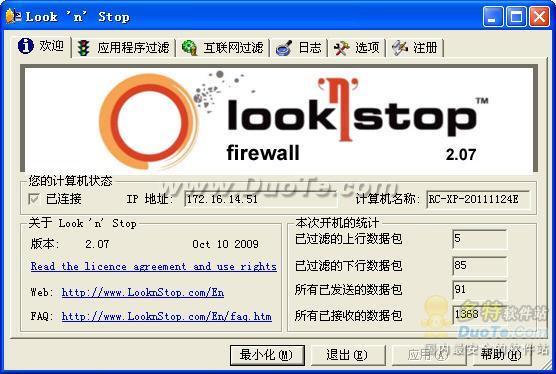世界顶级防火墙Look n Stop下载