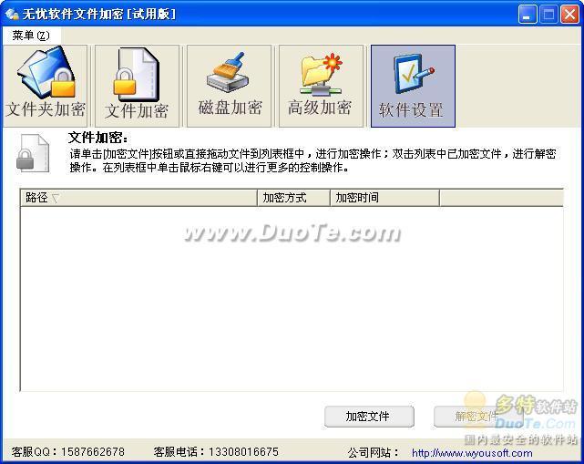 无忧文件加密软件下载