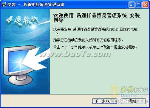 易通样品贸易管理系统下载
