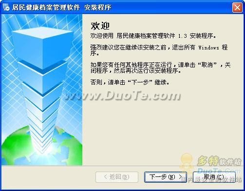 居民健康档案管理软件下载
