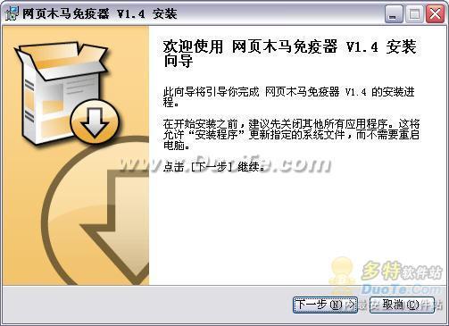 网页木马免疫器下载