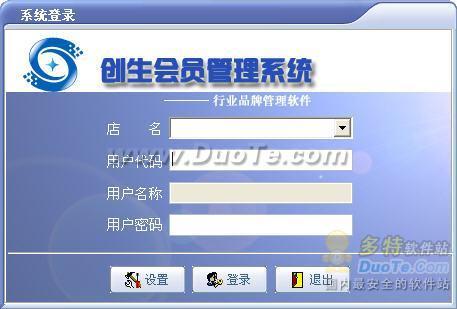 创生会员管理软件下载