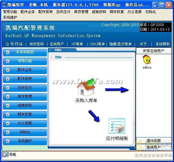 凯瑞汽车维修管理软件下载