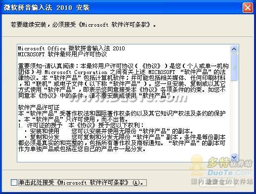 微软拼音输入法下载