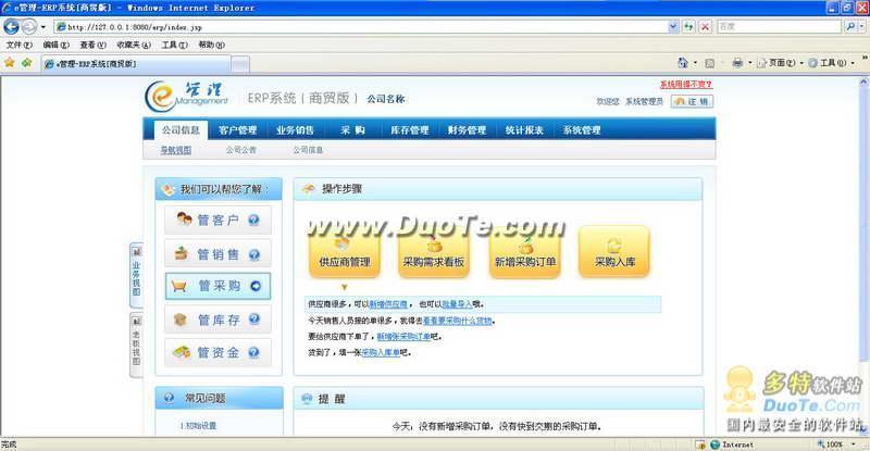e管理-erp系统下载