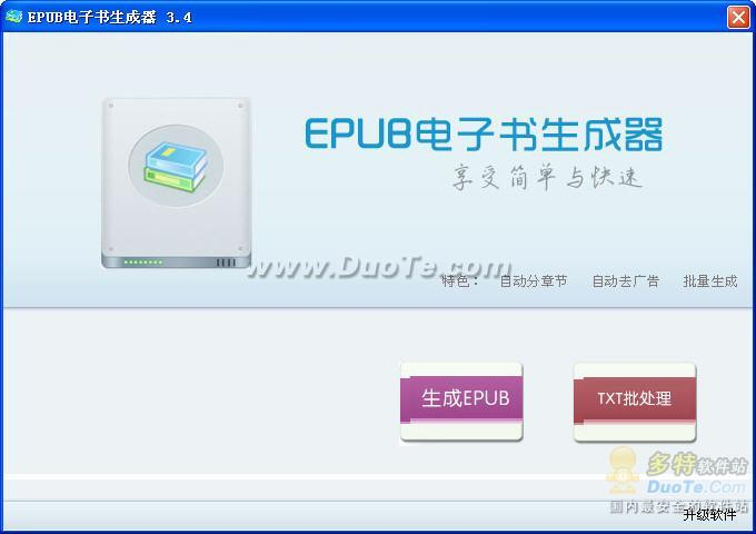 EpubTool电子书制作工具下载