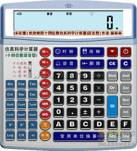 十四位数仿真科学计算器下载