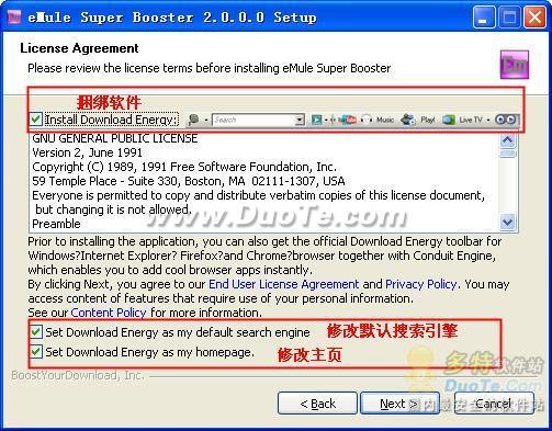 eMule Super Booster下载