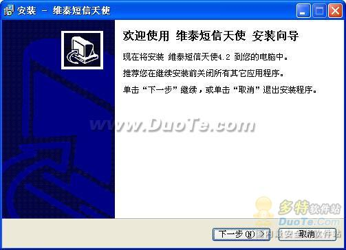 维泰短信天使企业短信平台下载