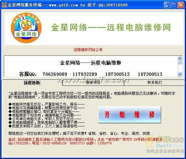 金星网络服务终端下载