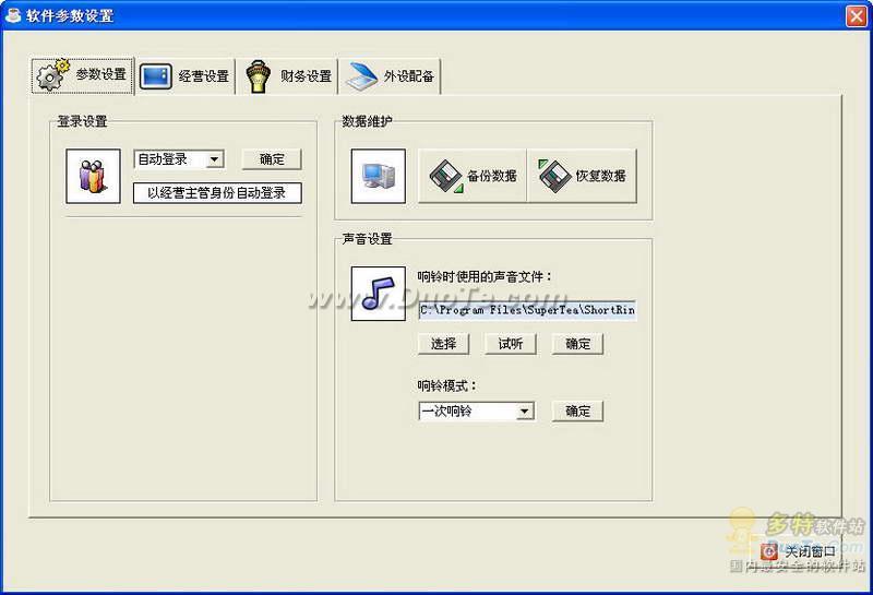 速用茶餐厅管理软件下载