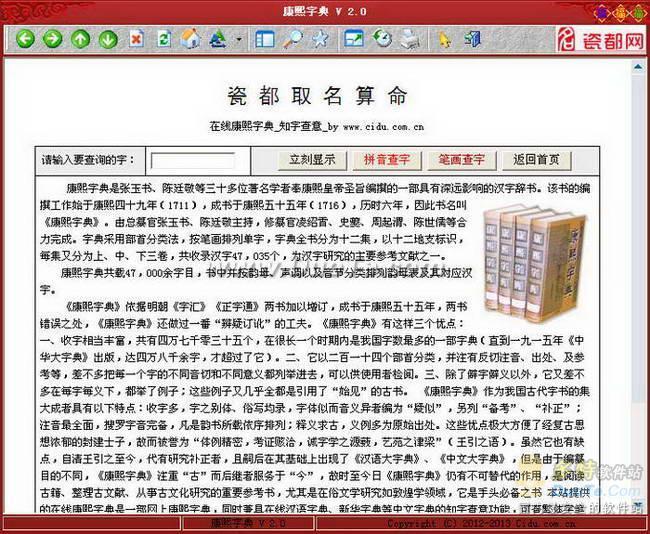 康熙字典在线版下载