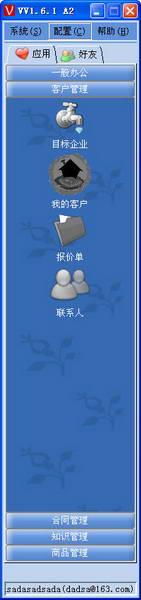 天池大客户关系管理软件下载