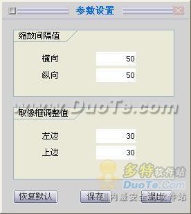 易事通标准证件照片处理工具下载