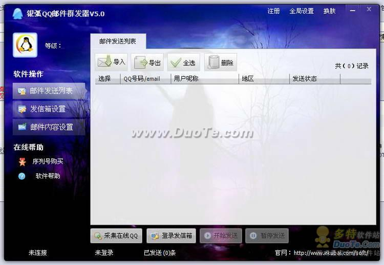 银弧QQ邮件群发器下载