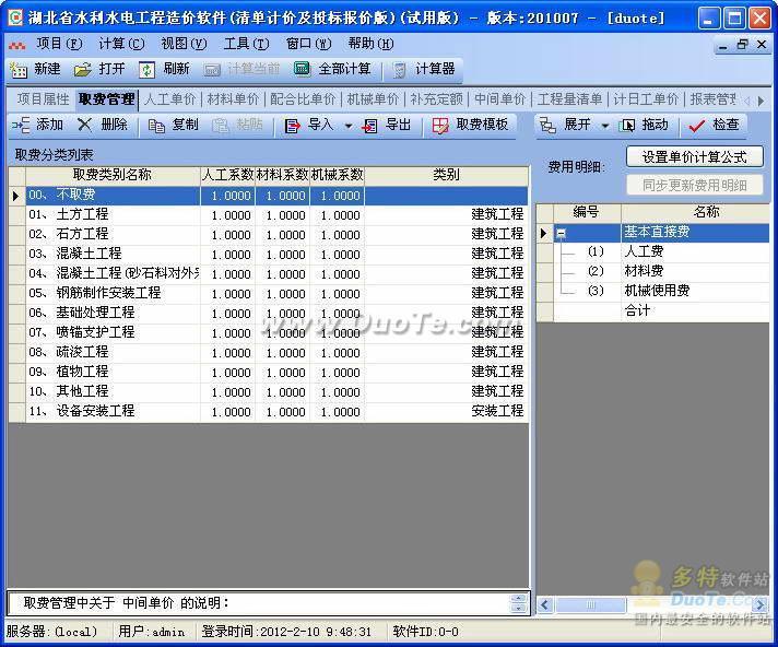 湖北省水利水电工程造价软件下载
