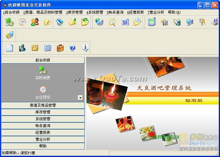 天良酒吧管理软件下载