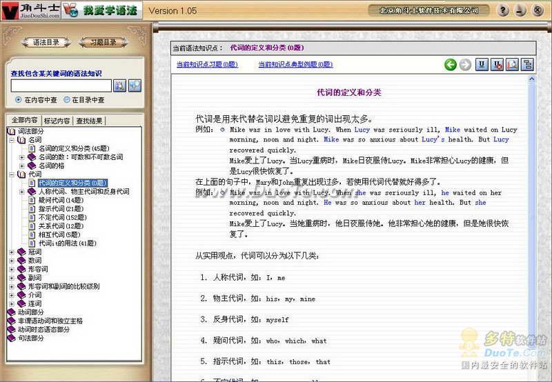 我爱学语法下载