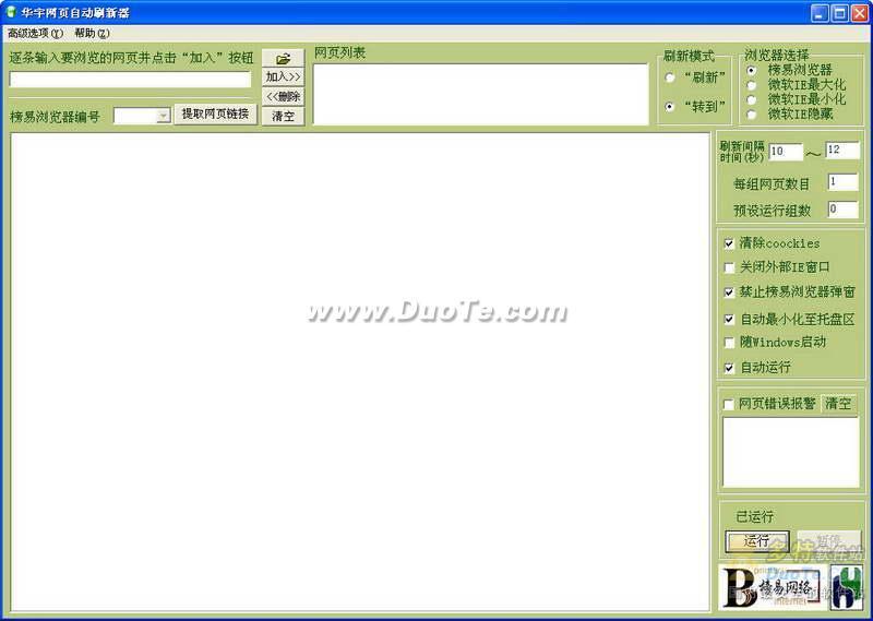华宇网页自动刷新器下载