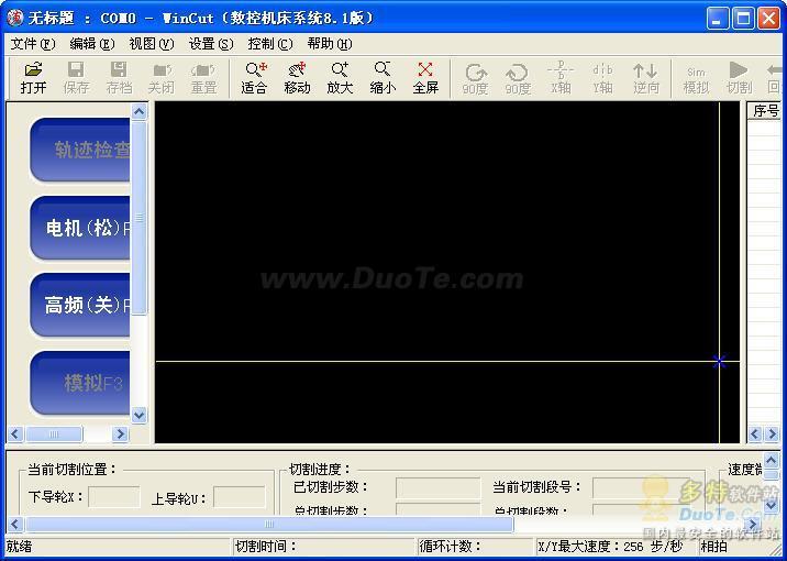 Windows线切割控制软件(WinCut)下载