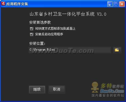山东省乡村卫生一体化平台系统下载