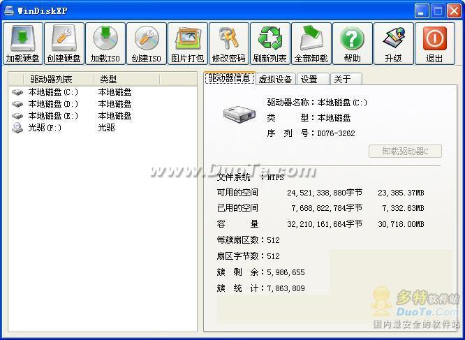 WinDiskXP 虚拟加密硬盘下载
